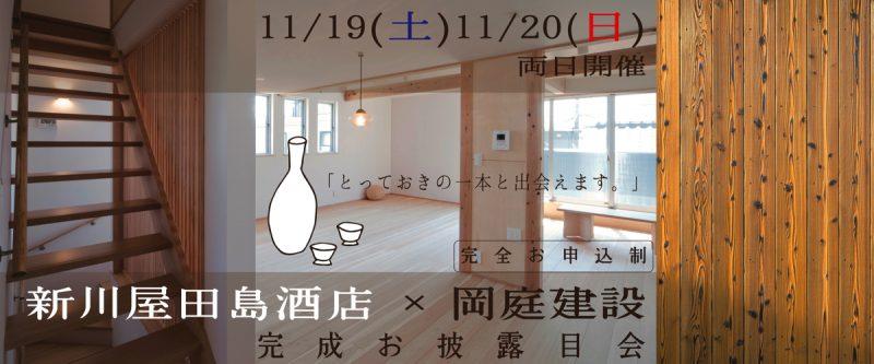 新川屋田島酒店完成お披露目会