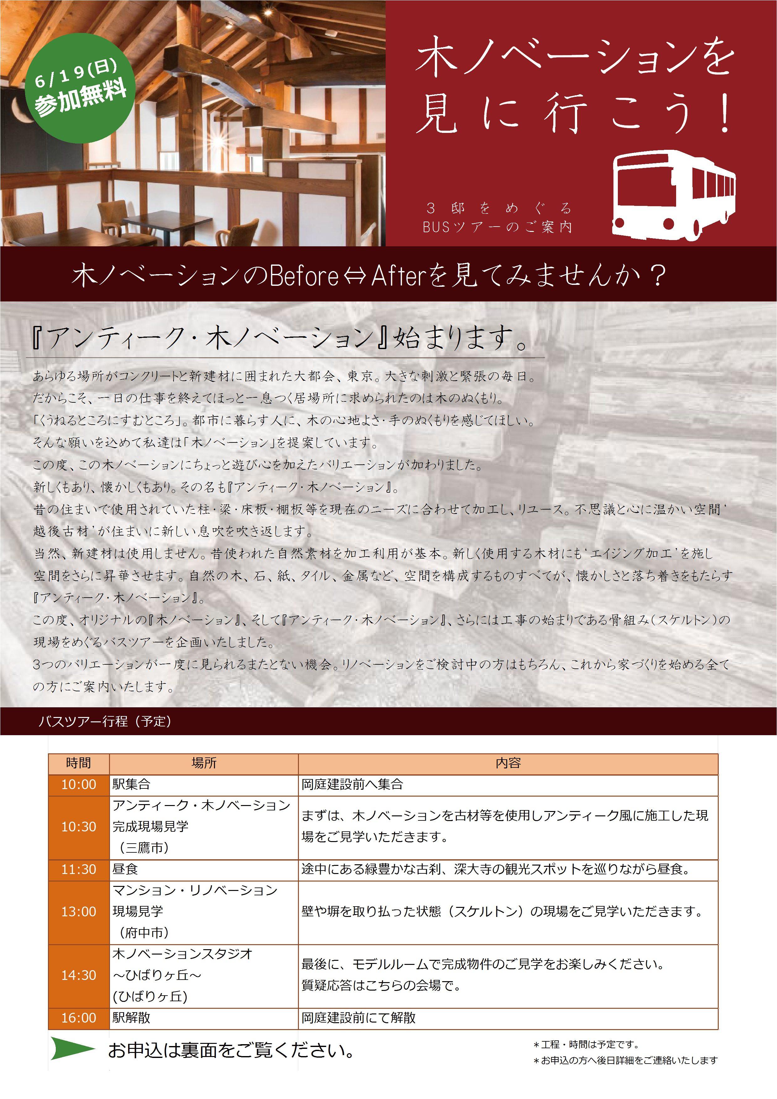 木ノベーションを見に行こう!-2