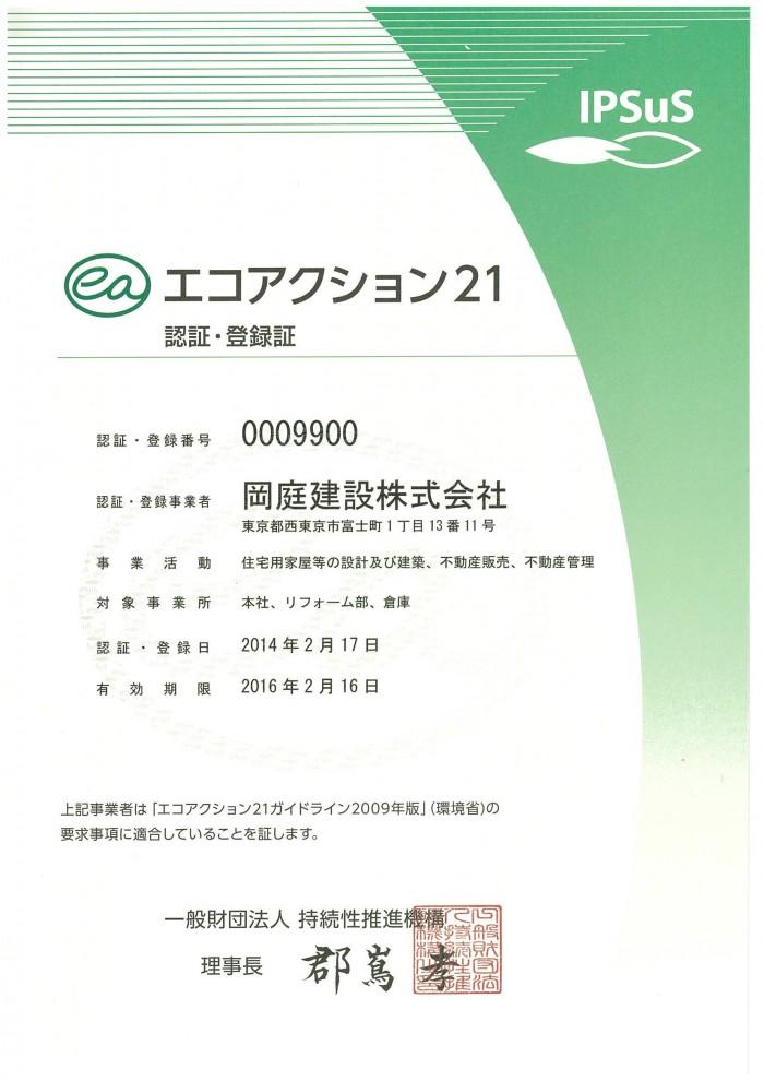 20140218162227-0001