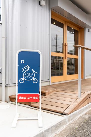 3 西東京市の自転車屋さん ひばりサイクル