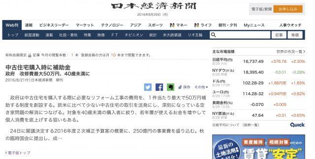 中古住宅購入時に補助金 政府 改修費最大50万円、40歳未満に :日本経済新聞