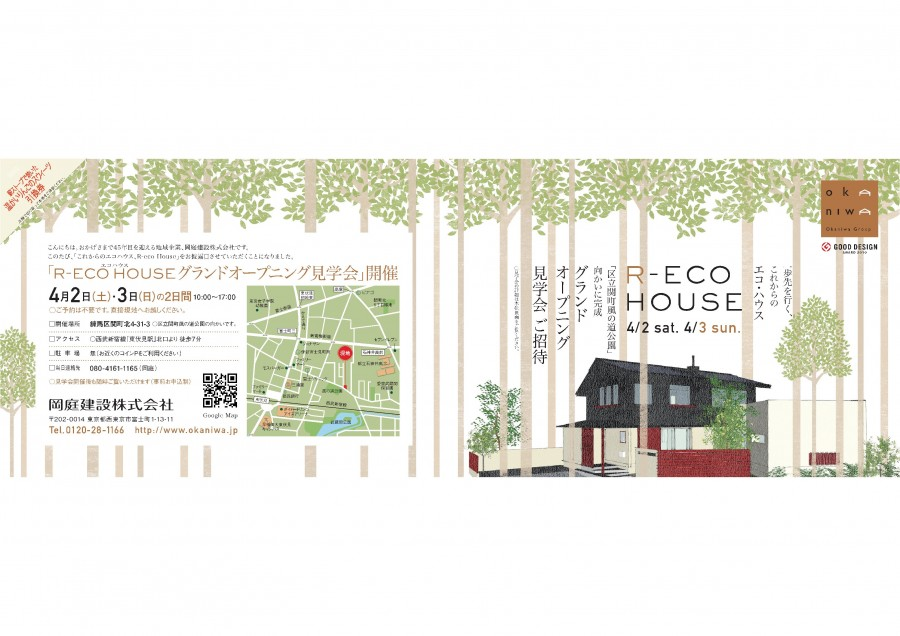 ECO HOUSE_グランドオープニング