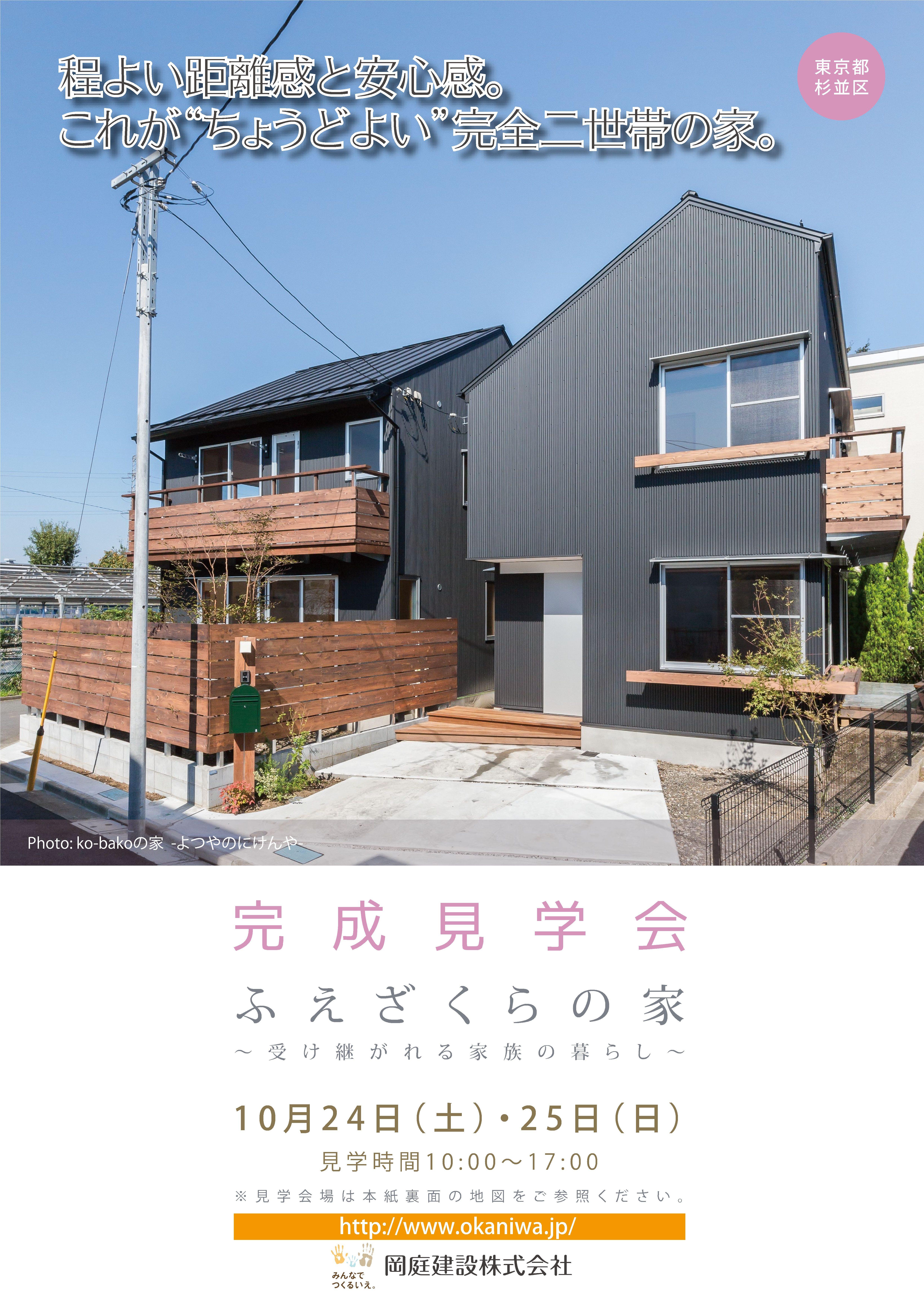 ふえざくらの家[1]