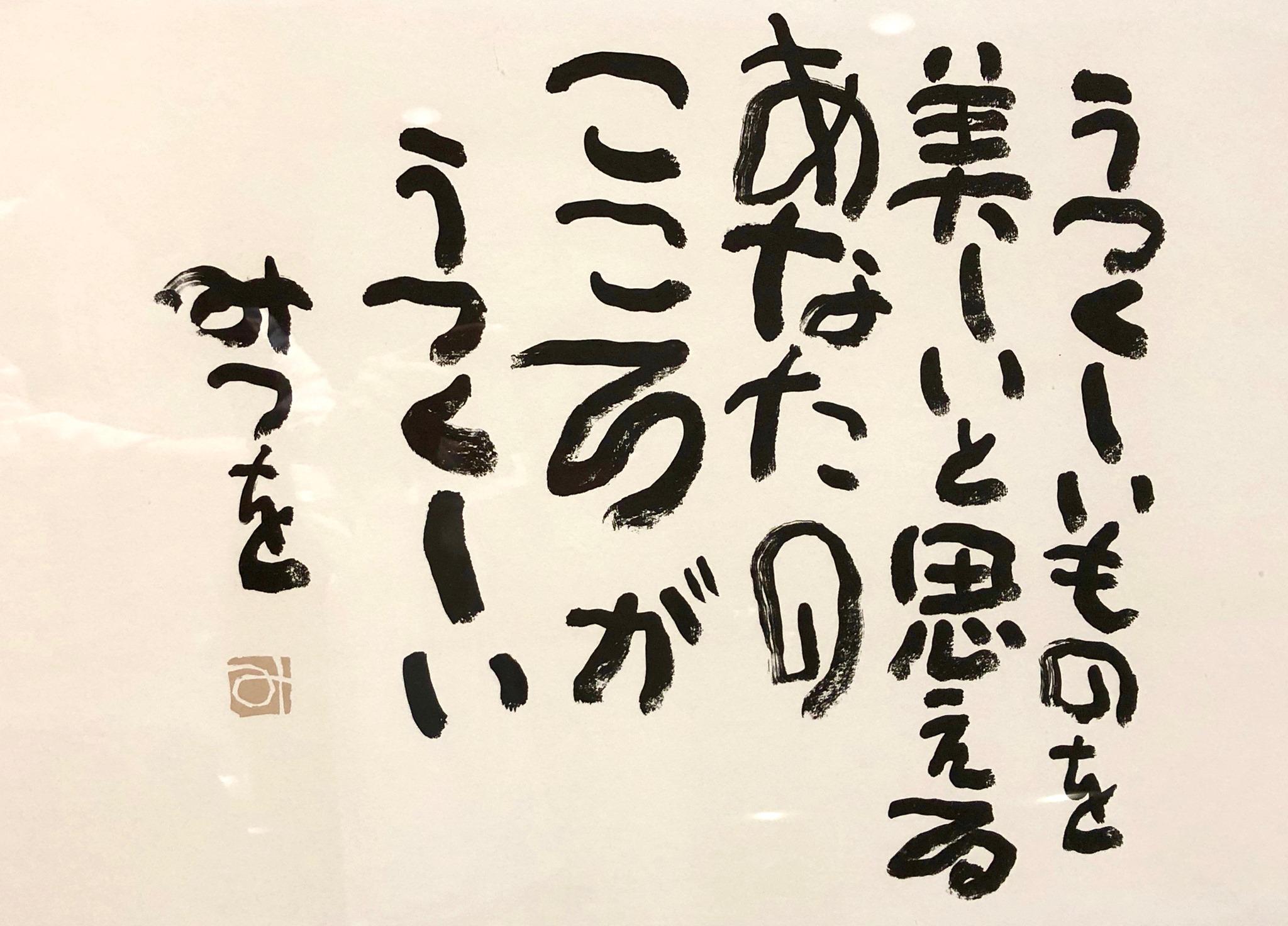 相田みつをさんの詩 Ikeda隊長ブログ 岡庭建設