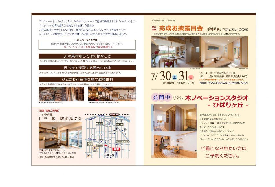 木ノベーション見学会ウラ面-2