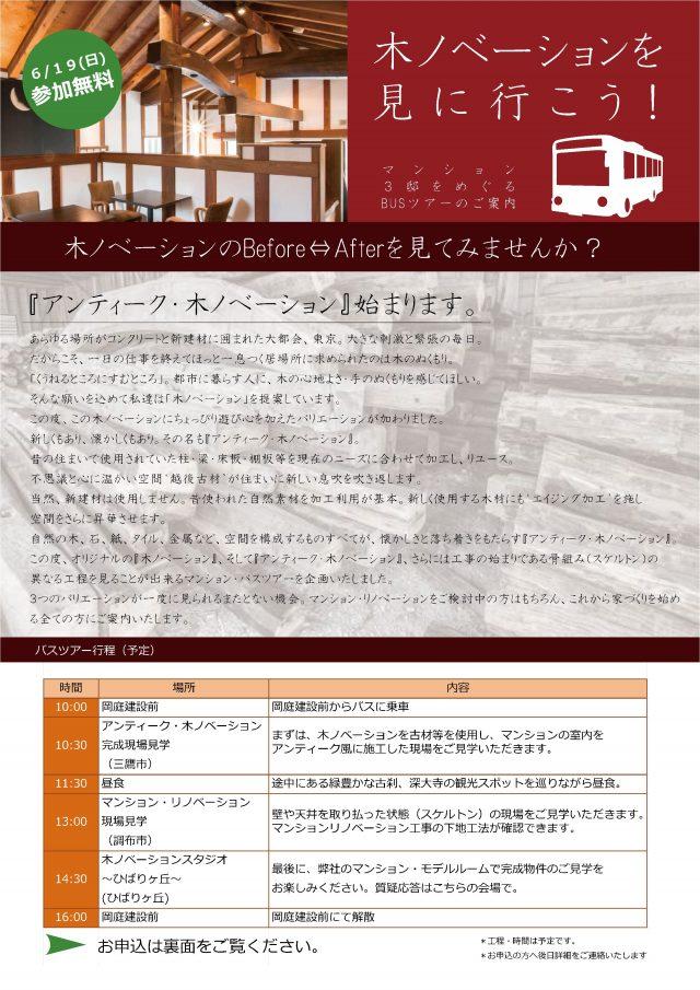 木ノベーションを見に行こう!