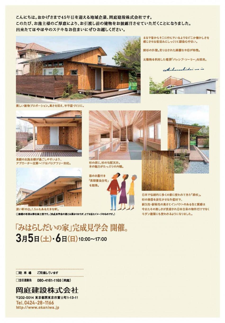 みはらしだいの家完成見学会_ページ_2