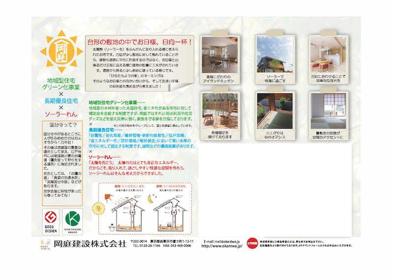 ひなたもようの家完成見学会_ページ_2
