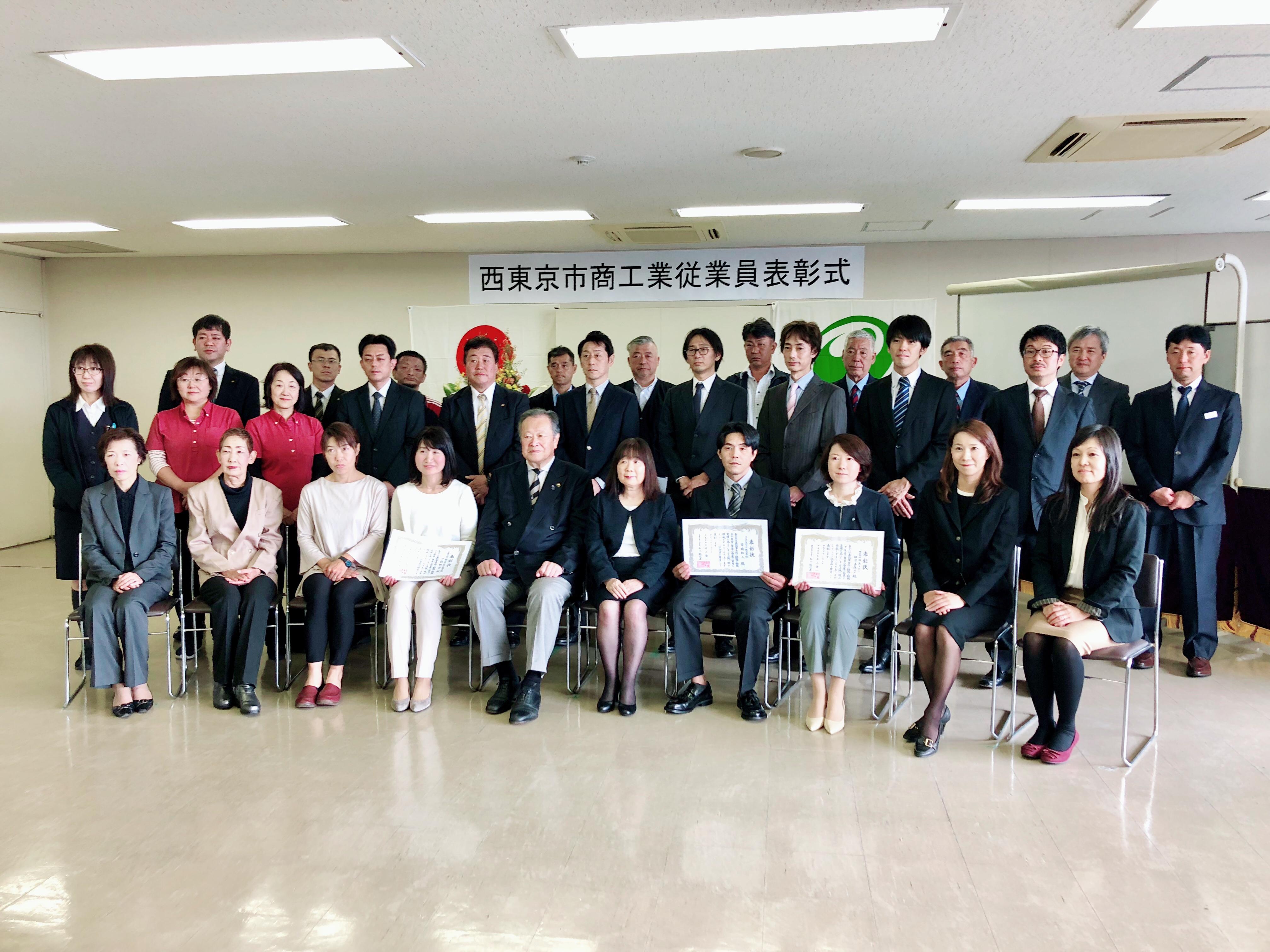 30年度西東京市商工業従業員表彰...