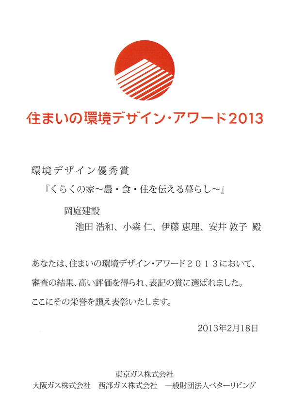 s住まいの環境デザインアワード2013
