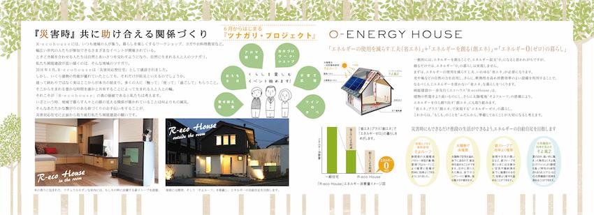 R-ECO HOUSE_naka_ol