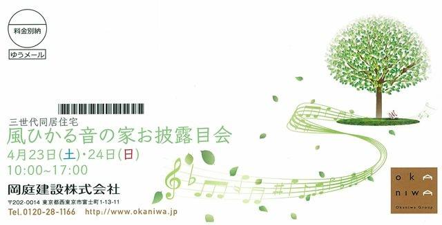 風ひかる音の家完成見学会 (1)