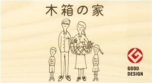 アイキャッチ(kibako)