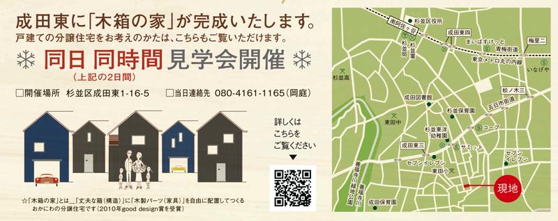 木箱の家(分譲住宅)