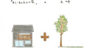 s-ki-bakoの分譲住宅