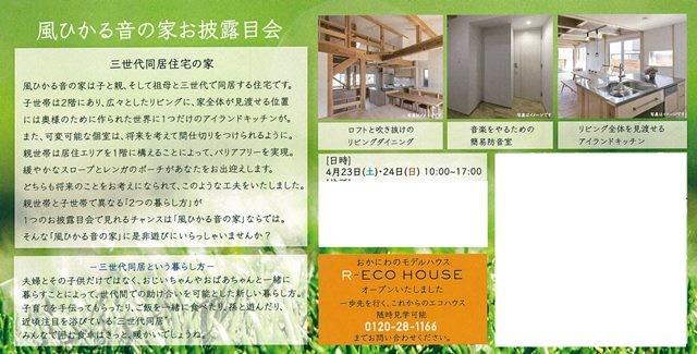 風ひかる音の家完成見学会 (2)