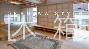 OKANIWA STYLE 木箱