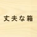 jyoubunahako_icon