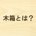 ki-bako_concept_icon