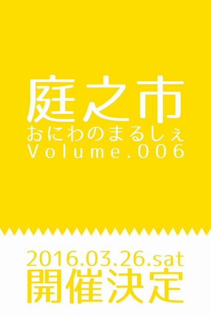 s-kaisai_kettei